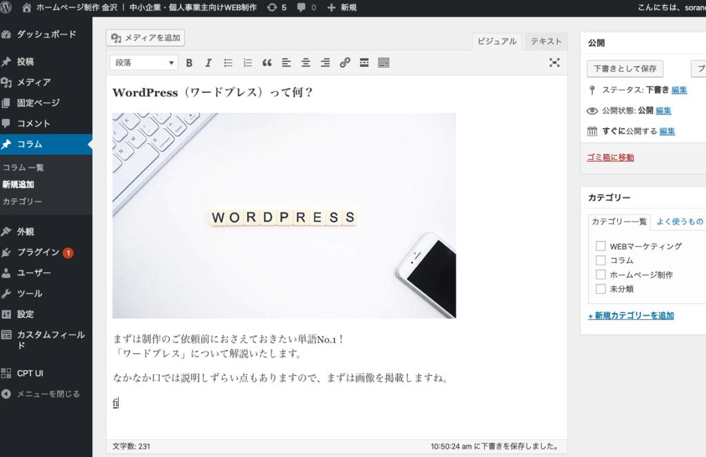 WordPress画面サンプル