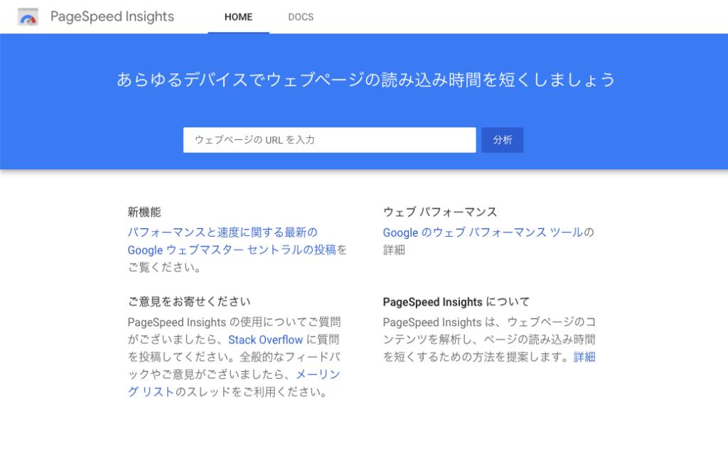 ホームページの表示速度