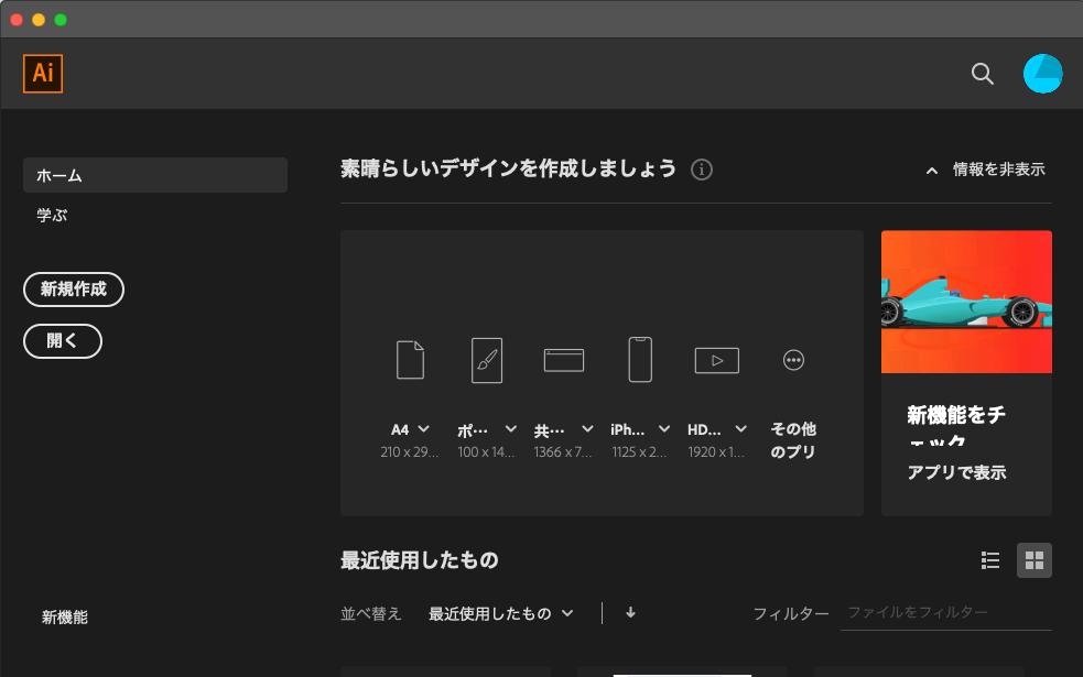 Adobe Illustratorの起動画面