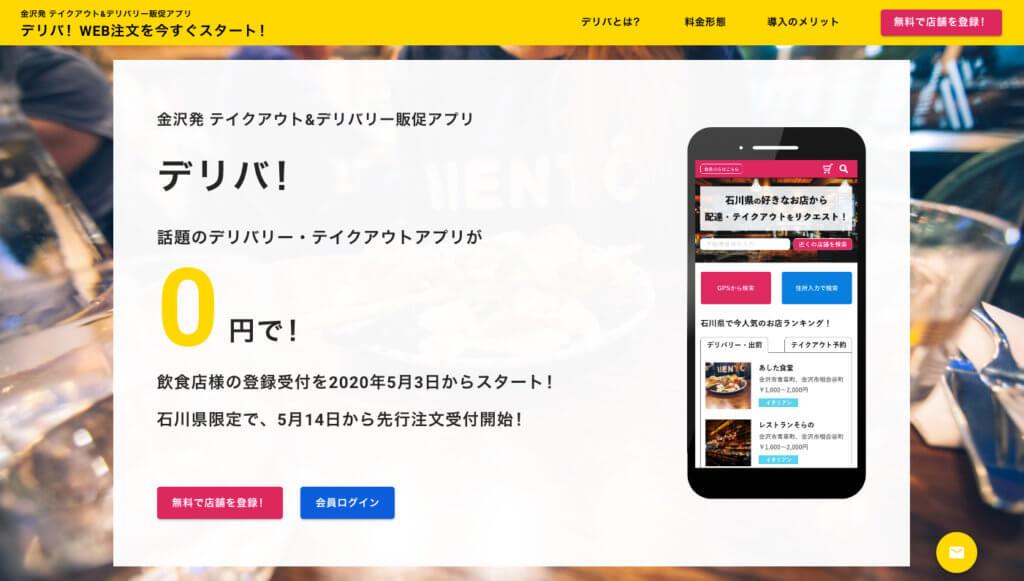 【金沢】テイクアウト・デリバリーを促進するWEBアプリを無料リリースしました
