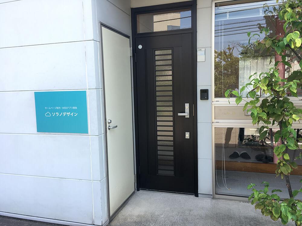 others法人化を行い、ソラノデザインはソラノデザイン合同会社となりました